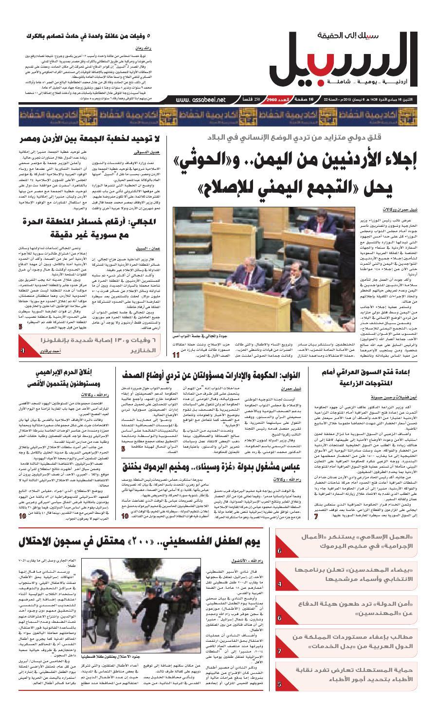 a29e499e32d75 01 16 2960 by Assabeel Newspaper - issuu
