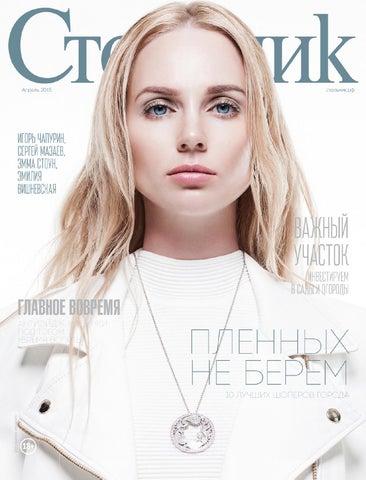 Стольник. Март 2015 by Стольник Екатеринбург - issuu 3ca7b518f7d