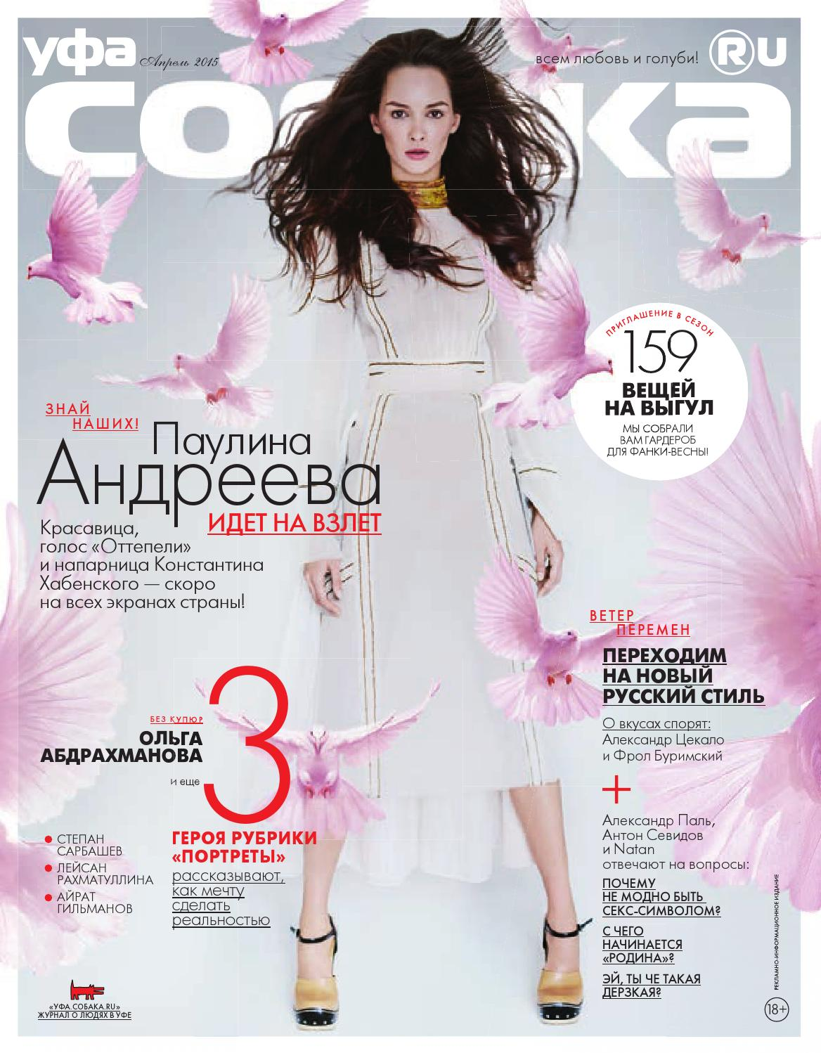 Sobaka april 2015 by Allen Enikeev - issuu 783c2a2f901a6
