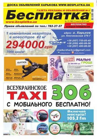 f3446fef1a09 Besplatka Kharkov 06 04 2015 by besplatka ukraine - issuu