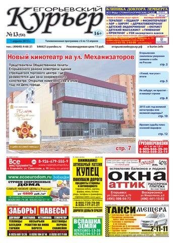 Временная регистрация в городе егорьевск как правильно заполнить бланк для регистрации иностранных граждан