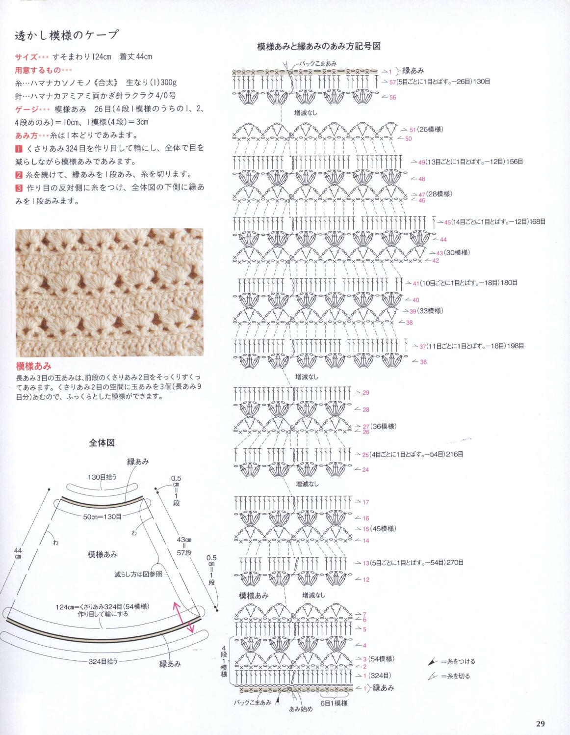 Simple and pretty crochet page 27