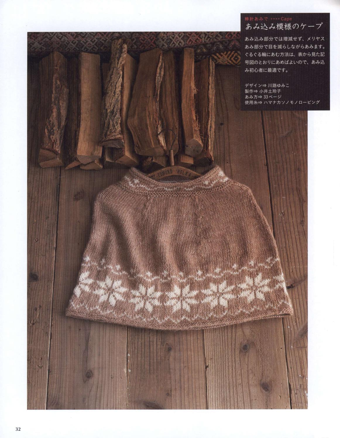 Simple and pretty crochet page 30