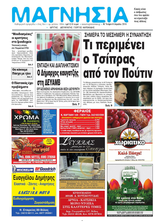 154949cc35fe ΕΦΗΜΕΡΙΔΑ ΜΑΓΝΗΣΙΑ by Magnesia Newspaper - issuu