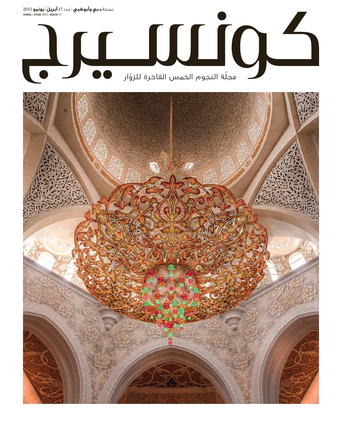 ee27a5813 Concierge Arabic April 2015 by npimedia fz llc - issuu