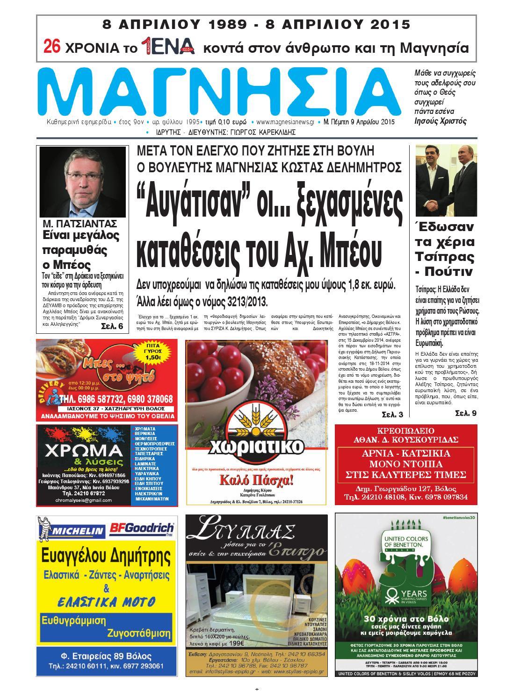 6ac831ea86 ΕΦΗΜΕΡΙΔΑ ΜΑΓΝΗΣΙΑ by Magnesia Newspaper - issuu