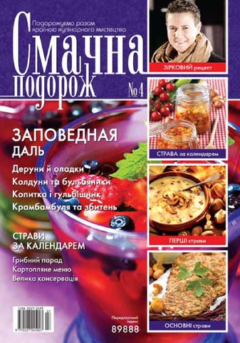 Смачна подорож by coffeelaktika - issuu c746382139ca9