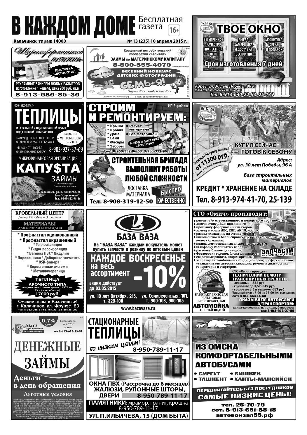 знакомств калачинск газета