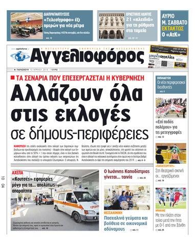 7a11dd12efe Αγγελιοφόρος 10/04/2015 by Εκδοτική Βορείου Ελλάδος Α.Ε. - issuu