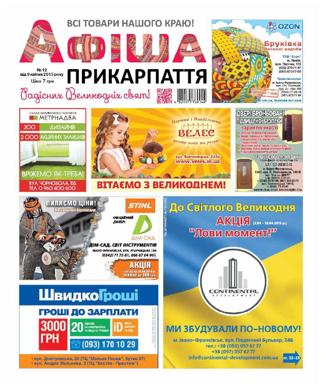 afisha 666 (12) by Olya Olya - issuu fac80342f7944