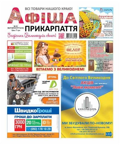 afisha 666 (12) by Olya Olya - issuu 41b8cb05888e1