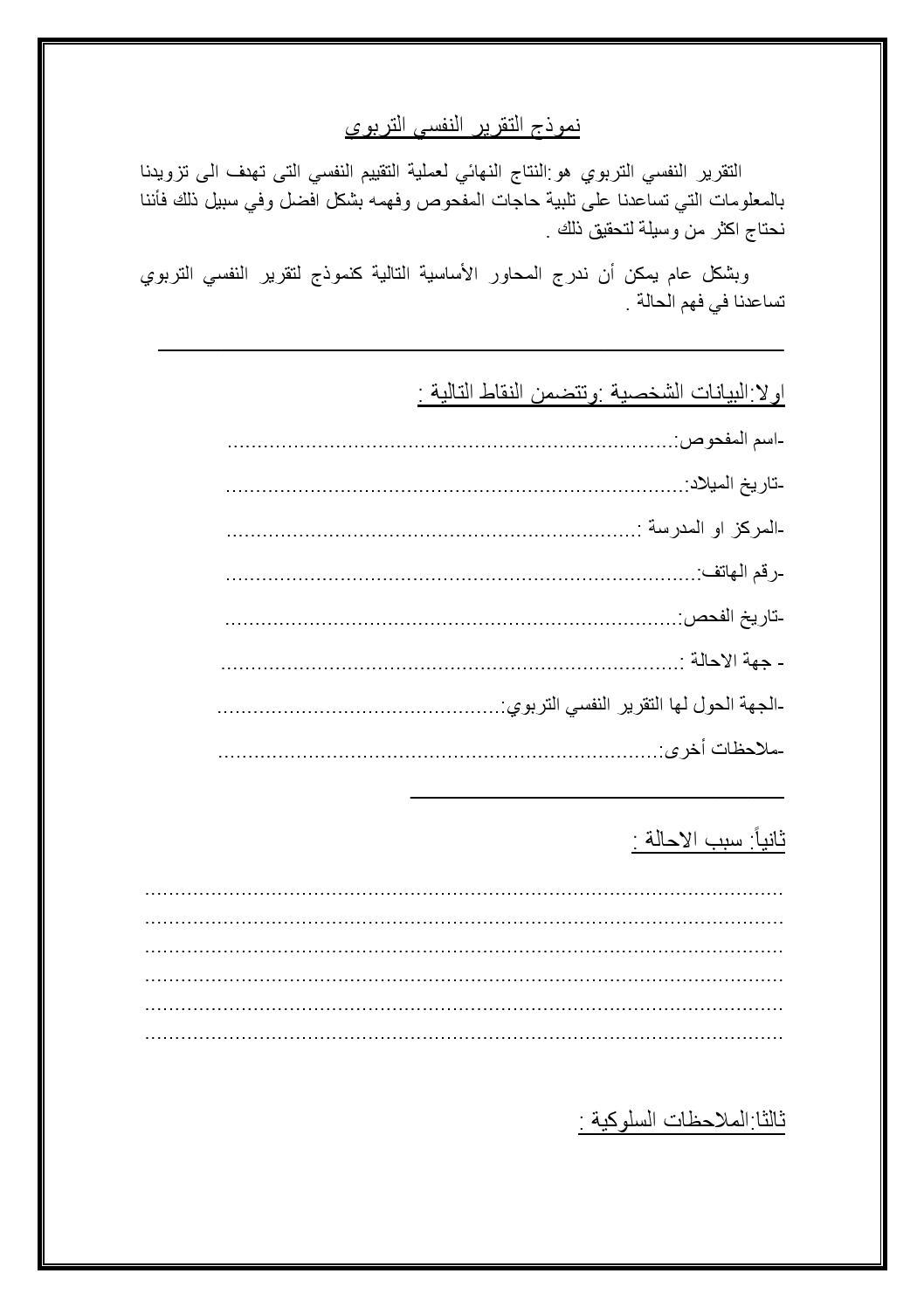 نموذج التقرير النفسي التربوي By Amal Issuu
