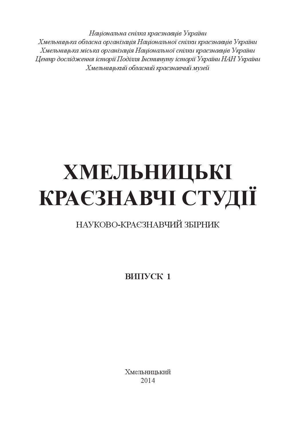 Хмельницькі краєзнавчі студії. Випуск 1 by kminfo - issuu cd5888dc740fd