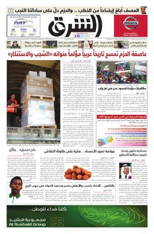 5aa122274cd29 صحيفة الشرق - العدد 1224 - نسخة جدة by صحيفة الشرق السعودية - issuu