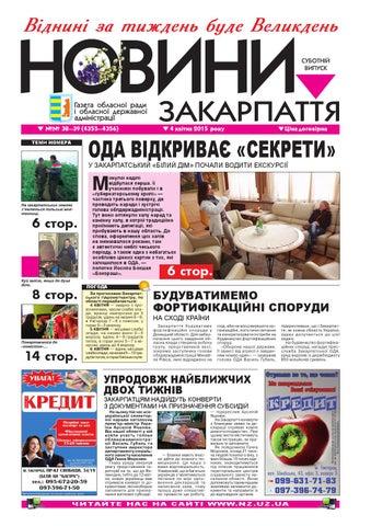 Novini 04 04 2015 №№ 38—39 (4355—4356) by Новини Закарпаття - issuu 519306a4ec4e3