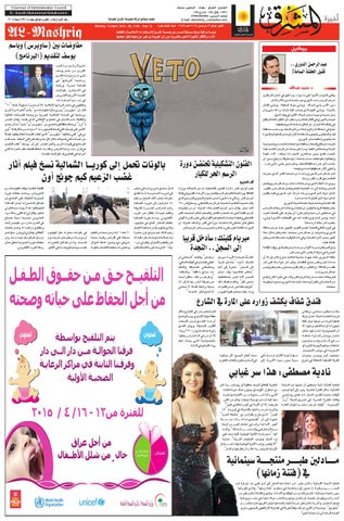 0f5c670de 3183 AlmashriqNews by Al Mashriq Newspaper - issuu