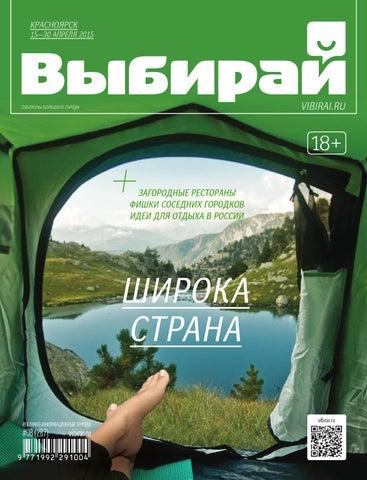 f6cb9b1a182e Выбирай №08(287) на 15-30 апреля 2015 года w by Выбирай Красноярск ...