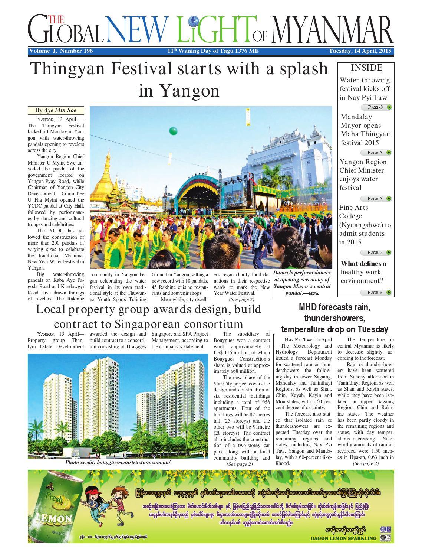 14 april 15 gnlm by Zaw Zaw - issuu