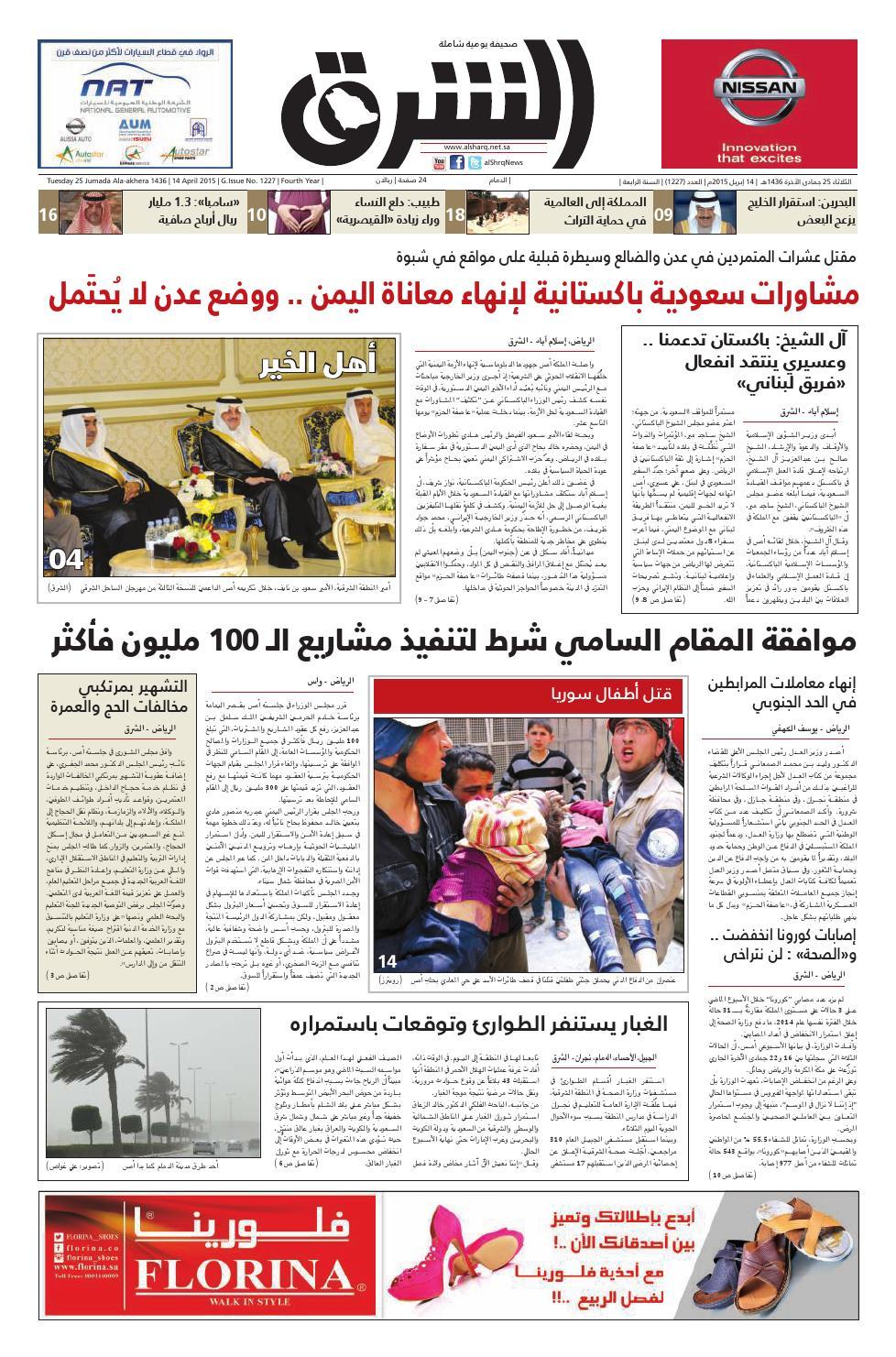 1ea159c41 صحيفة الشرق - العدد 1227 - نسخة الدمام by صحيفة الشرق السعودية - issuu