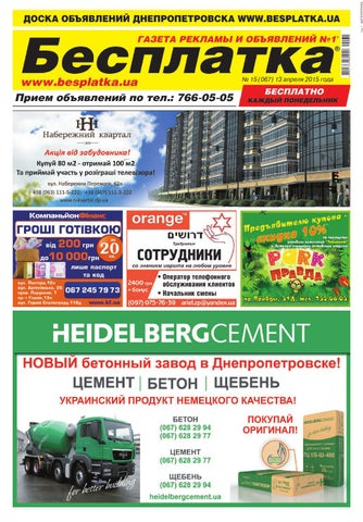 2a7cd480e133 Besplatka 13.04.2015 Dnepropetrovsk by besplatka ukraine - issuu