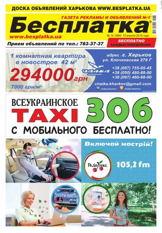 Besplatka 13.04.2015 Kharkov by besplatka ukraine - issuu 2d6020bf614
