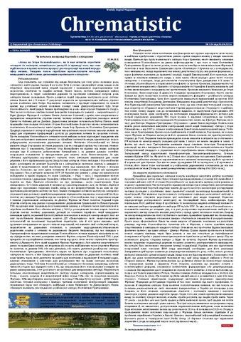 7f105e0285225e №114 wdm «chrematistic» от 05 04 2015 by ProGroup Renaissance ...