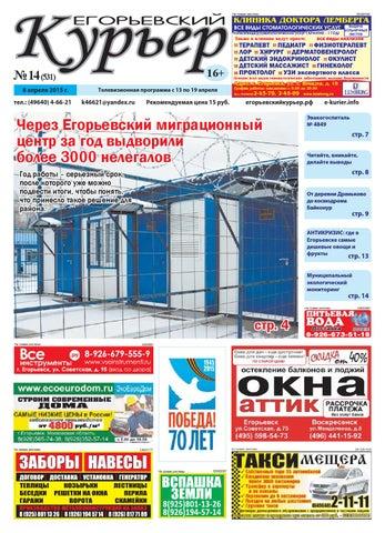 Курьер 14 от 8 апреля 2015 г. by Егорьевский КУРЬЕР - issuu 3ef3532ffb65f