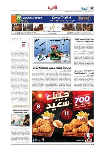 c10d7e68c Madina 20150415 by Al-Madina Newspaper - issuu