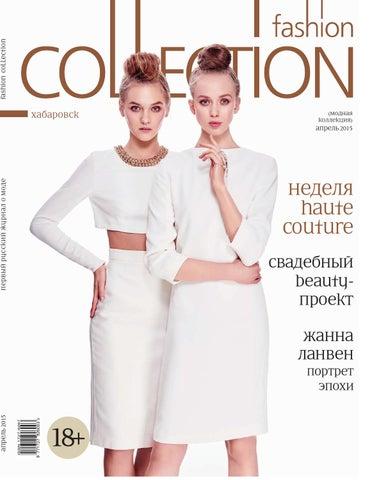 937cca986c4 Fashion Collection Хабаровск