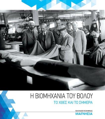 31ec18447af Industrial edition by Sophia Tzima - issuu