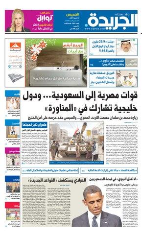 eeb33a70f عدد الجريدة 16 أبريل 2015 by Aljarida Newspaper - issuu