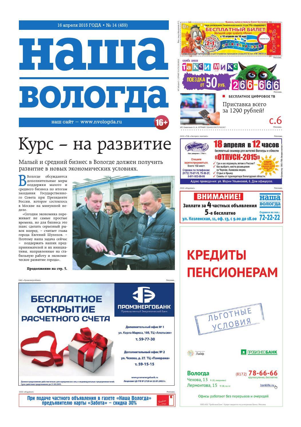 микрозаймы вологда адреса кредит 12000000 рублей
