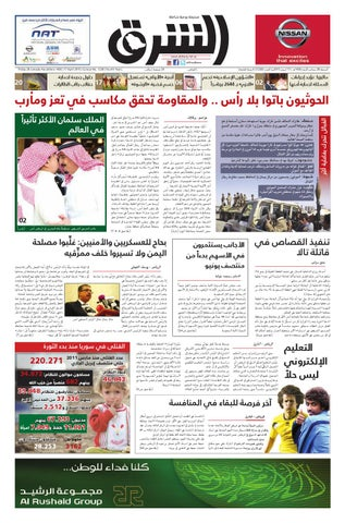 ecabf00f2 صحيفة الشرق - العدد 1230 - نسخة الرياض by صحيفة الشرق السعودية - issuu