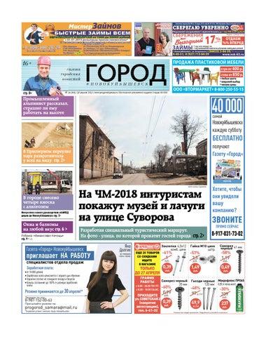 Работа для девушки новокуйбышевск агава вакансии