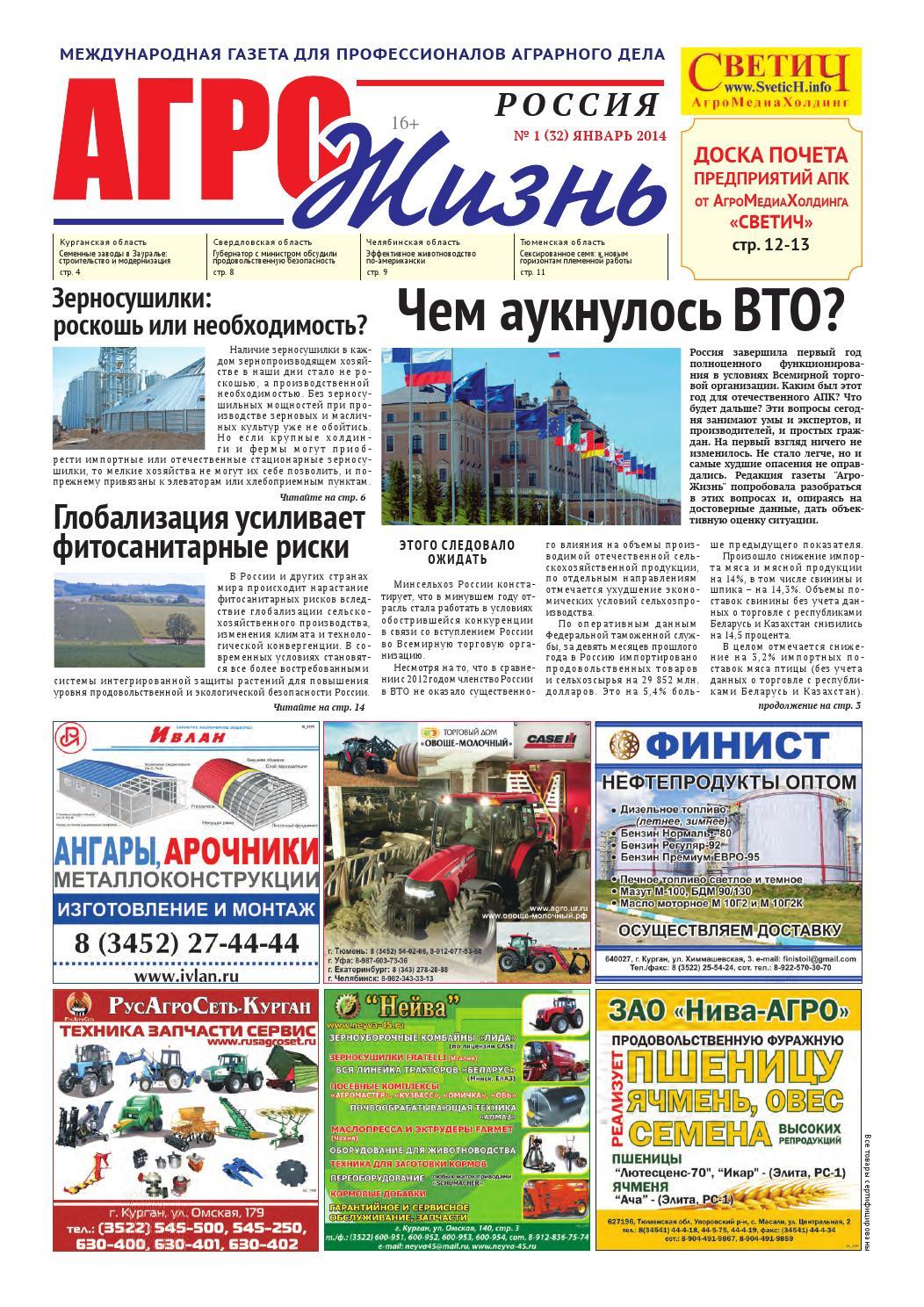 Увельский элеватор закупочные цены авито москва фольксваген транспортер т4