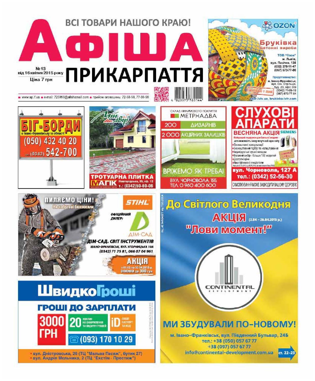 afisha 667 (13) by Olya Olya - issuu 757fa072ae4e3