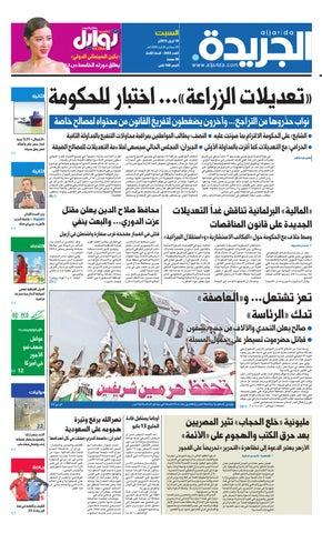 14217081f عدد الجريدة 18 أبريل 2015 by Aljarida Newspaper - issuu