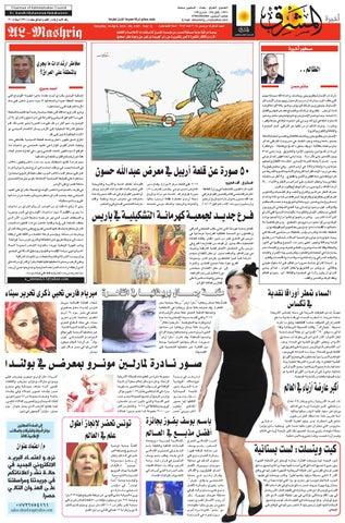 51ad830bc 3187 AlmashriqNews by Al Mashriq Newspaper - issuu