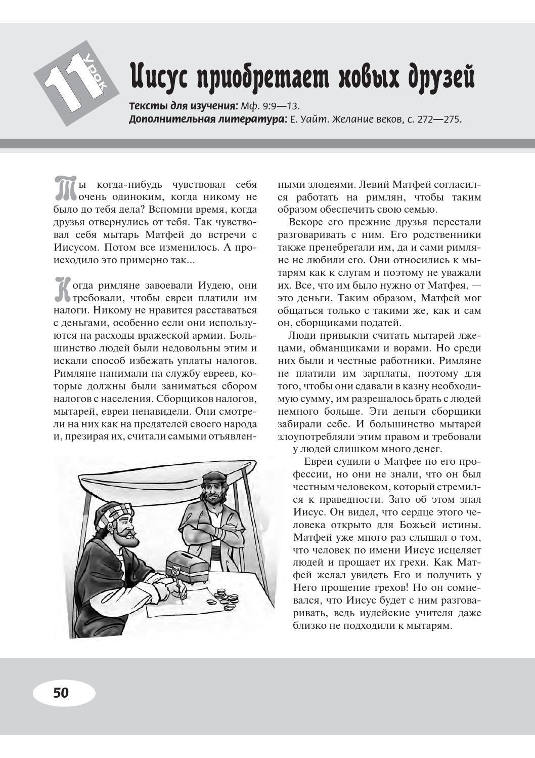 Библейские уроки Ручеек А-1 by Христианская периодика - issuu c12d6b62036e7