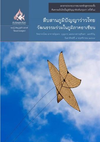 เอกสารประกอบการอบรมหลักสูตรระยะสั้น เรื่อง สืบสานภูมิปัญญาว่าวไทย : วัฒนธรรมร่วมในภูมิภาคอาเซียน