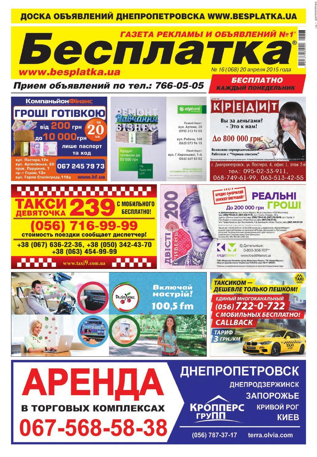 синельниково телефонный справочник