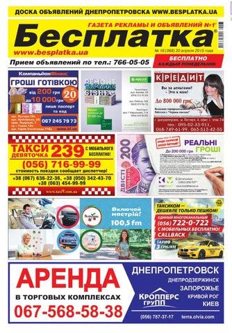 0c92059fb691 Besplatka 20.04.2015 Dnepropetrovsk by besplatka ukraine - issuu