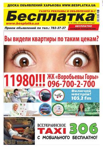 5e55e413f187 Besplatka 20.04.2015 Kharkov by besplatka ukraine - issuu