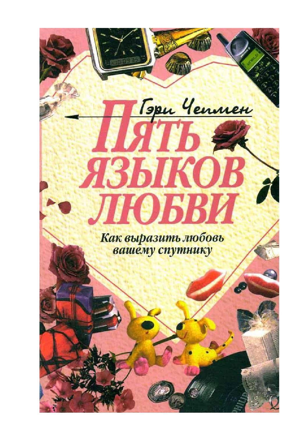 пять языков любви читать вопрос