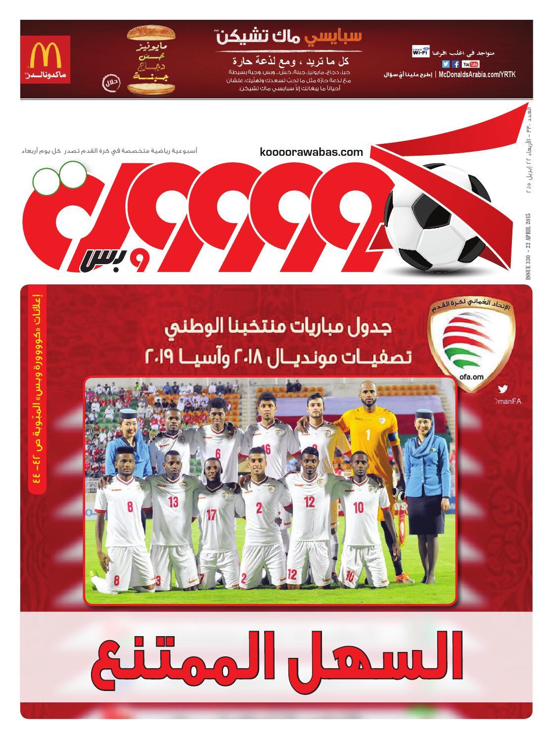 Koooora Wa Bas Issue 330 22 April 2015 By Koooora Wa Bas Issuu