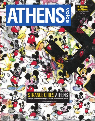 0fcdbe592ab3 Athens Voice 523 by Athens Voice - issuu