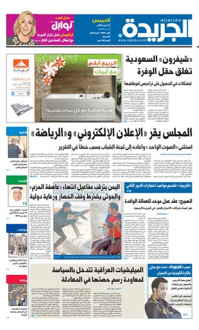 75591e236 عدد الجريدة 23 أبريل 2015 by Aljarida Newspaper - issuu