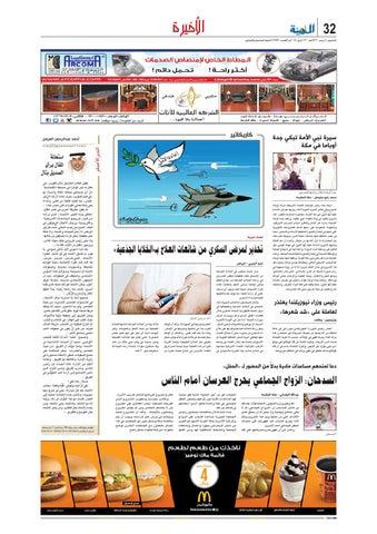 f1ac538df Madina 20150423 by Al-Madina Newspaper - issuu