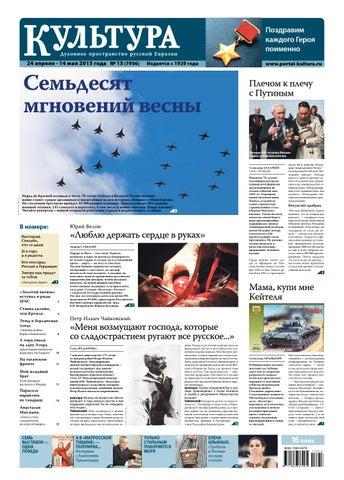 газета Культура, № 15, 2015г. by газета Культура - issuu 314f83868aa
