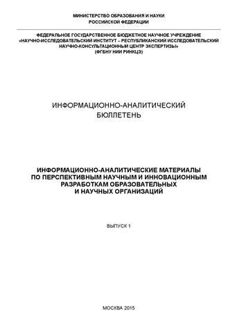 Информационно аналитический бюллетень Выпуск by НП Инноватика  page 1